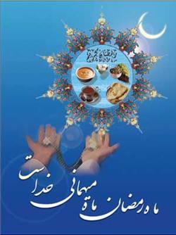 اس ام اس های ویژه ماه مبارک رمضان – sms های ماه رمضان